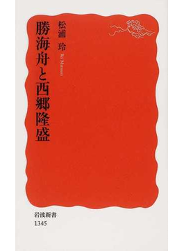 勝海舟と西郷隆盛(岩波新書 新赤版)