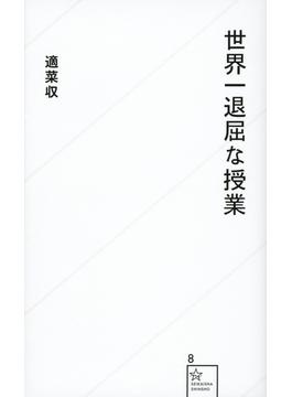 世界一退屈な授業(星海社新書)