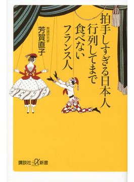 拍手しすぎる日本人行列してまで食べないフランス人(講談社+α新書)