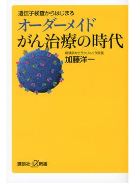 遺伝子検査からはじまるオーダーメイドがん治療の時代(講談社+α新書)