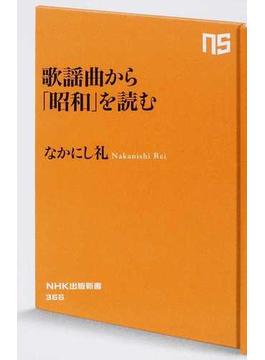 歌謡曲から「昭和」を読む(生活人新書)