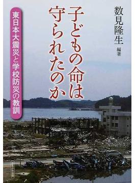 子どもの命は守られたのか 東日本大震災と学校防災の教訓