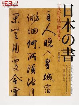 日本の書 古代から江戸時代まで