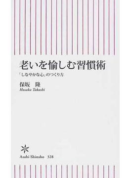 老いを愉しむ習慣術 「しなやかな心」のつくり方(朝日新書)