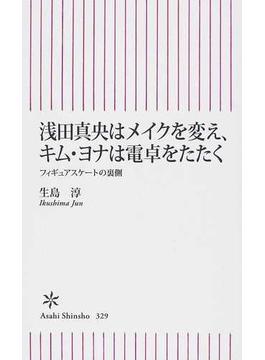 浅田真央はメイクを変え、キム・ヨナは電卓をたたく フィギュアスケートの裏側(朝日新書)