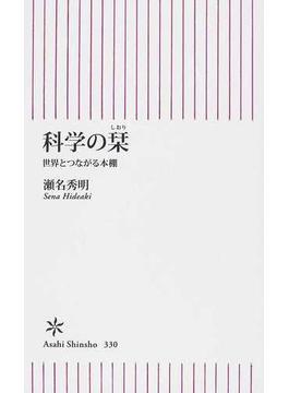 科学の栞 世界とつながる本棚(朝日新書)
