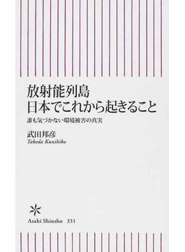 放射能列島日本でこれから起きること 誰も気づかない環境被害の真実(朝日新書)
