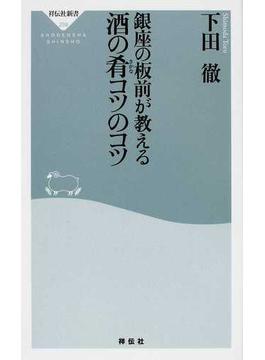 銀座の板前が教える酒の肴コツのコツ(祥伝社新書)