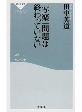 「写楽」問題は終わっていない(祥伝社新書)
