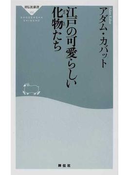 江戸の可愛らしい化物たち(祥伝社新書)