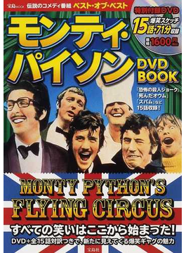 モンティ・パイソンDVD BOOK 伝説のコメディ番組ベスト・オブ・ベスト
