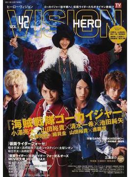 HERO VISION New type actor's hyper visual magazine VOL.42(2011)