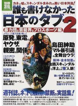 誰も書けなかった日本のタブー 2 暴力団と芸能界とプロスポーツ編