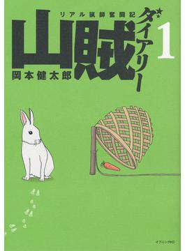山賊ダイアリー 1 リアル猟師奮闘記 (イブニングKC)(イブニングKC)