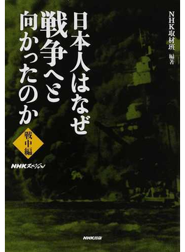 日本人はなぜ戦争へと向かったのか 戦中編(NHKスペシャル)