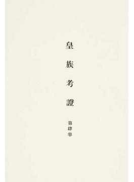 皇族考證 復刻 第4卷
