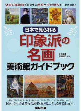 日本で見られる印象派の名画美術館ガイドブック 全国の美術館が所蔵する巨匠たちの傑作を一挙に掲載!
