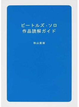 ビートルズ・ソロ作品読解ガイド 1