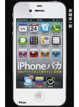 iPhoneバカ 1800アプリためした男のすごい活用術