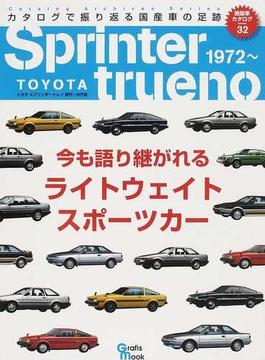 トヨタスプリンタートレノ 今も語り継がれるライトウェイトスポーツカー 初代〜8代目 カタログで振り返る国産車の足跡