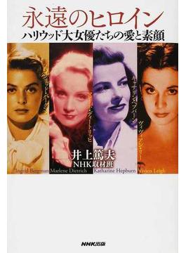 永遠のヒロイン ハリウッド大女優たちの愛と素顔