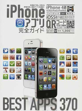 iPhoneアプリ完全ガイド 評価の高い最新アプリをコレクション Produced by standards 完全保存版