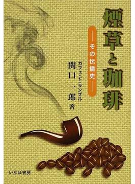 煙草と珈琲 その伝播史
