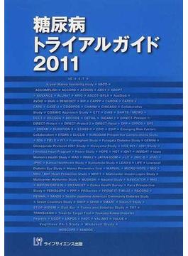 糖尿病トライアルガイド 2011