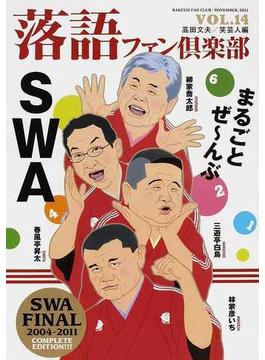 落語ファン倶楽部 VOL.14(2011NOVEMBER) まるごとぜ〜んぶSWA!