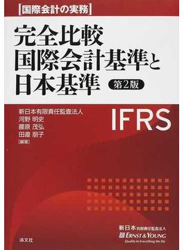 完全比較国際会計基準と日本基準 国際会計の実務 第2版