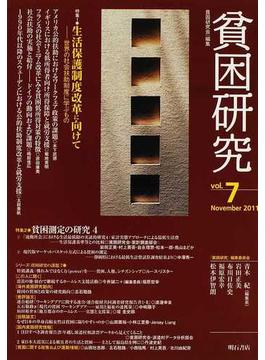 貧困研究 vol.7(2011November) 特集1生活保護制度改革に向けて−世界の社会扶助制度に学ぶもの 講義R・リスター