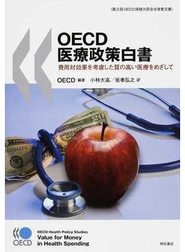 OECD医療政策白書 費用対効果を考慮した質の高い医療をめざして 第2回OECD保健大臣会合背景文書