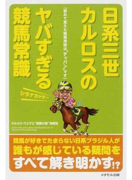 """日系三世カルロスのヤバすぎる競馬常識 初めて覚えた競馬用語は""""テッパン""""です"""