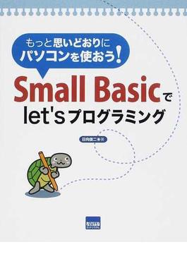 Small Basicでlet'sプログラミング もっと思いどおりにパソコンを使おう!