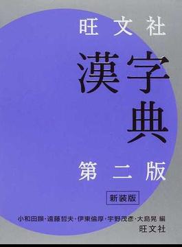 旺文社漢字典 第2版 新装版