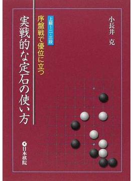 実戦的な定石の使い方 序盤戦で優位に立つ 上級〜二・三段