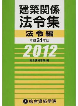建築関係法令集 平成24年版法令編