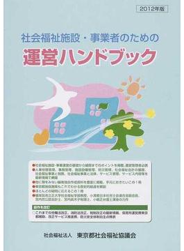 社会福祉施設・事業者のための運営ハンドブック 2012年版