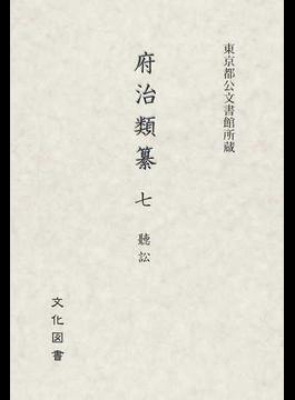 府治類纂 東京都公文書館所蔵 影印 7 聽訟