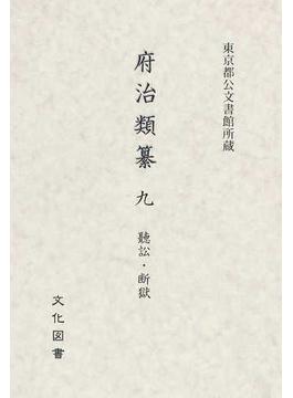 府治類纂 東京都公文書館所蔵 影印 9 聽訟・断獄