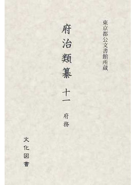 府治類纂 東京都公文書館所蔵 影印 11 府務