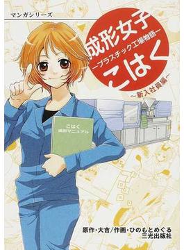 成形女子こはく vol.1 プラスチック工場物語 (マンガシリーズ)
