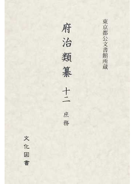 府治類纂 東京都公文書館所蔵 影印 12 庶務
