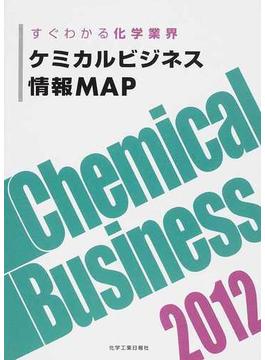 ケミカルビジネス情報MAP すぐわかる化学業界 2012