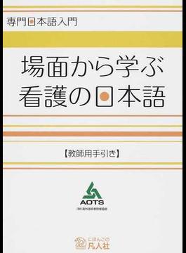 場面から学ぶ看護の日本語 教師用手引き