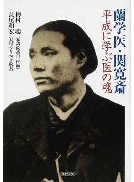 蘭学医・関寛斎・平成に学ぶ医の魂
