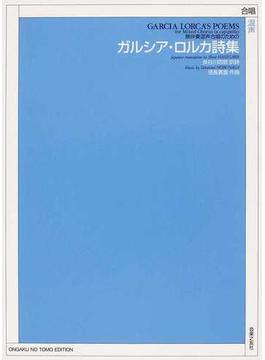 ガルシア・ロルカ詩集 無伴奏混声合唱のための