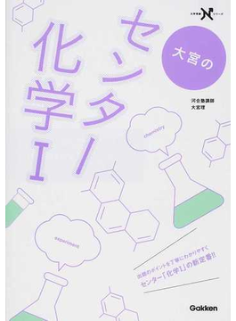 大宮のセンター化学Ⅰ