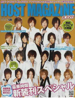HOST MAGAZINE ホスマガ VOL.001(2011Dec) 全国有名ホストが勢ぞろい豪華絢爛!新装刊スペシャル!!