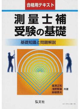 測量士補受験の基礎 基礎知識と問題解説 第6版